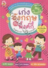 เก่งอังกฤษกับพิ้งค์กี้ : English for Young Learners + CD
