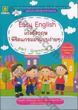 เก่งอังกฤษพิชิตแกรมมาแบบง่ายๆ Easy English part : Grammar II