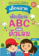 เด็กฉลาด หัดเขียน ABC และ ตัวเลข สำหรับอายุ 2+