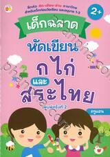 เด็กฉลาด หัดเขียน ก ไก่ และ สระไทย สำหรับอายุ 2+