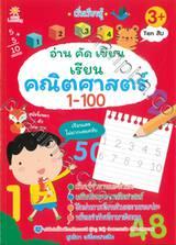 เริ่มเรียนรู้ อ่าน คัด เขียน เรียน คณิตศาสตร์ 1-100