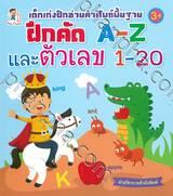 เด็กเก่งฝึกอ่านคำศัพท์พื้นฐาน ฝึกคัด A-Z และตัวเลข 1-20