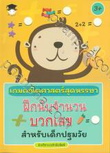เกมคณิตศาสตร์สุดหรรษา ฝึกนับจำนวน บวกเลข สำหรับเด็กปฐมวัย