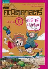 คณิตศาสตร์ ฉลาดเกินร้อย สำหรับประถมปลาย Level 5