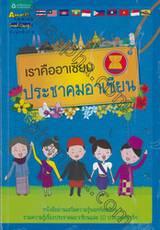 ชุดหนังสือเราคืออาเซียน (11 เล่ม)