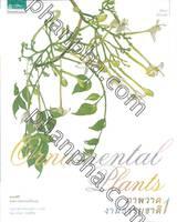 Ornamental Plants ภาพวาดงามธรรมชาติ เล่ม 1