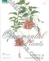 Ornamental Plants ภาพวาดงามธรรมชาติ เล่ม 2