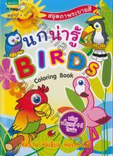 สมุดภาพระบายสี นกน่ารัก Birds - Coloring Book