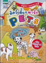 สมุดภาพระบายสี สัตว์เลี้ยงน่ารัก Pets - Coloring Book