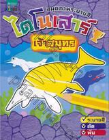 สมุดระบายสี ไดโนเสาร์ เจ้าสมุทร