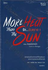 MORE HEAT Than The SUN รักอันตราย เล่ม 01 + 02