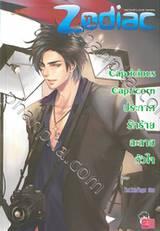 Capricious Capricron ประกาศรักร้ายละลายหัวใจ