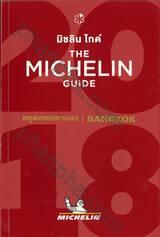 มิชลิน ไกด์ THE MICHELIN GUIDE กรุงเทพมหานคร l BANGKOK