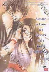 Autumn in Love ฝ่าปราการหัวใจรักสาวฤดูใบไม่ร่วง