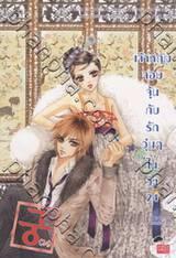 Princess Hours เจ้าหญิงจอมจุ้น กับรักวุ่นๆในวัง (การ์ตูน) เล่ม 24