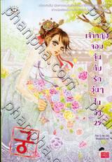 Princess Hours เจ้าหญิงจอมจุ้น กับรักวุ่นๆในวัง (Comic) เล่ม 25