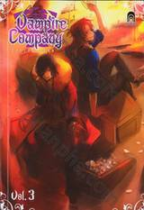 Vampire Company Vol.3