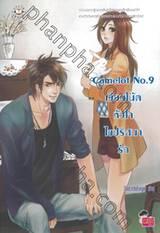 Camelot No.9 เขียนโน้ตหัวใจไขปริศนารัก