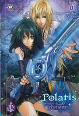 Polaris สาวน้อยเจ้าศาสตรา เล่ม 01 (นิยาย)