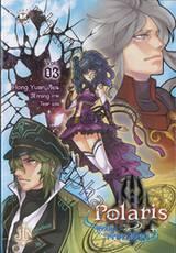 Polaris สาวน้อยเจ้าศาสตรา เล่ม 03 (นิยาย)