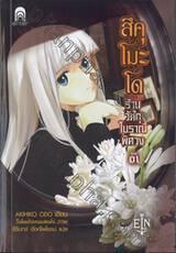 สึคุโมะโด ร้านวัตถุโบราณพิศวง เล่ม 01 (นิยาย)