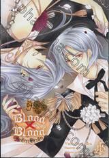 Blood X Blood รัตติกาลล่ารัก เล่ม 04 (นิยาย)
