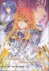 The Legend of Sun Knight พลิกตำนานเทพอัศวิน เล่ม 01 (การ์ตูน)