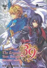 The Legend of Sun Knight #39 เปิดตำนานใหม่... เทพอัศวิน เล่ม 01