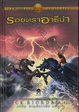 The Heroes of Olympus - Book 03 - The Mark Of Athena : รอยตราอาธีน่า (ปกแข็ง)