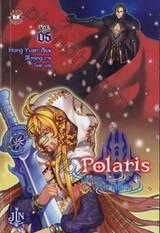 Polaris สาวน้อยเจ้าศาสตรา เล่ม 05 (นิยาย)