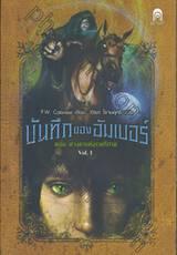 บันทึกของอัมเบอร์ เล่ม 01 ตอน ดวงตาแห่งราตรีกาล : The Books of Umber - Happenstance Found