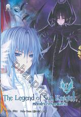 The Legend of Sun Knight พลิกตำนานเทพอัศวิน เล่ม 02 (การ์ตูน)