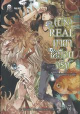 (UN) REAL มายา เสมือน จริง เล่ม 01 ตอน ความลับของตุ๊กตา (ภาคต้น)
