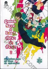 Quick Save&Load ปริศนาล่าท้าเวลา เล่ม 01 (นิยาย)