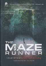 เกมล่าปริศนา 01 ตอนวงกตมฤตยู (The Maze Runner)