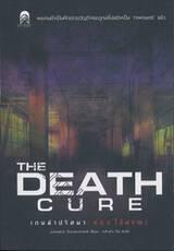 เกมล่าปริศนา 03 ตอน ไข้มรณะ : The Death Cure