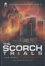 เกมล่าปริศนา 02 ตอน สมรภูมิมอดไหม้ : The Scorch Trials