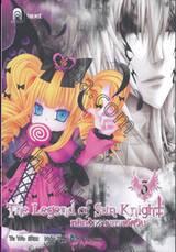The Legend of Sun Knight พลิกตำนานเทพอัศวิน เล่ม 03 (การ์ตูน)