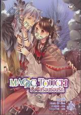 Magic Touch สัมผัสร้อนซ่อนรัก เล่ม 03 (นิยาย)