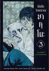 นักสืบวิญญาณ ยาคุโมะ เล่ม 03 ตอนแสงสว่าง ณ ปลายทางความมืด (นิยาย)