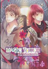 Magic Touch สัมผัสร้อนซ่อนรัก เล่ม 04 (นิยาย)