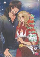 Big Bad Wolf's Fairy Tale ลวงร้ายให้หัวใจจำนนรัก