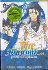 The Manual คู่มือครองโลก ฉบับมนุษย์ธรรมดา เล่ม 02