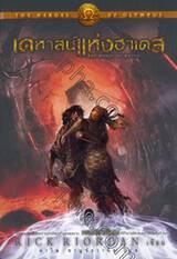 The Heroes of Olympus - Book 04 - The House of Hades : เคหาสน์แห่งฮาเดส