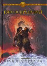 The Heroes of Olympus - Book 04 - The House of Hades : เคหาสน์แห่งฮาเดส (ปกแข็ง)