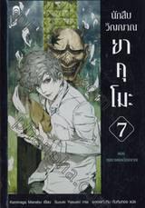 นักสืบวิญญาณ ยาคุโมะ เล่ม 07 หนทางของวิญญาณ (นิยาย)
