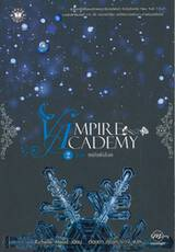 VAMPIRE ACADEMY เล่ม 02 ตอน เหมันต์เลือด