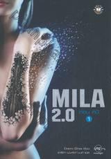 MILA 2.0 ตอนหนี เล่ม 01