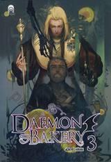 DAEMON BAKERY เล่ม 03