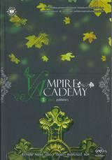 VAMPIRE ACADEMY เล่ม 03 ตอน จุมพิตเงา